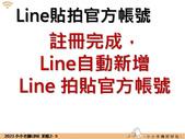 Line拍貼02~創作人基本資料設定:投影片09.jpg