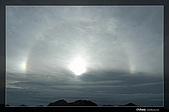 合歡山主峰的晨曦:DSC_6871