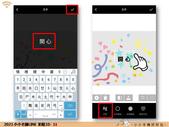 LINE拍貼10-文字 + 貼飾縮合應用:投影片11.jpg