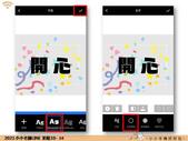LINE拍貼10-文字 + 貼飾縮合應用:投影片14.jpg