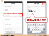 Line拍貼02~創作人基本資料設定:投影片04.jpg