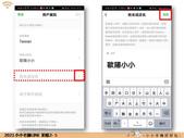 Line拍貼02~創作人基本資料設定:投影片05.jpg