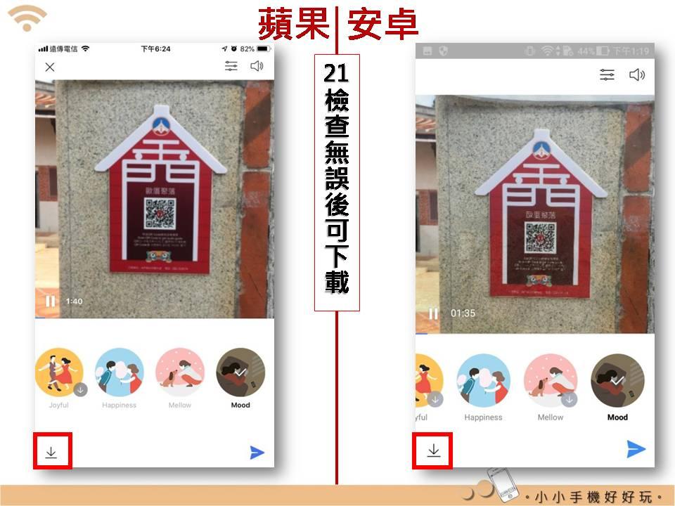 Line 聊天室建立短影片:linemov_29.jpg
