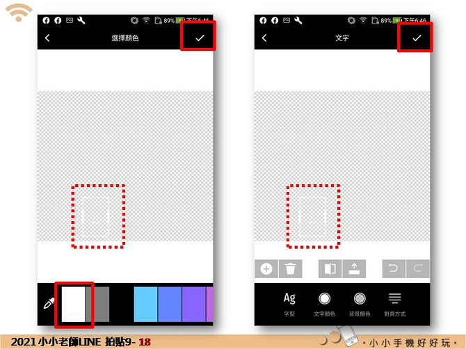 LINE拍貼9-文字+裝飾相框+貼飾變通作法:投影片18.jpg