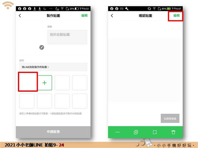 LINE拍貼9-文字+裝飾相框+貼飾變通作法:投影片24.jpg
