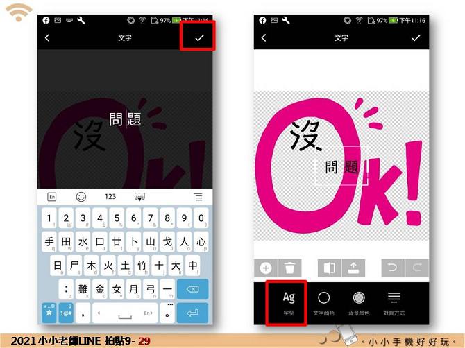 LINE拍貼9-文字+裝飾相框+貼飾變通作法:投影片29.jpg