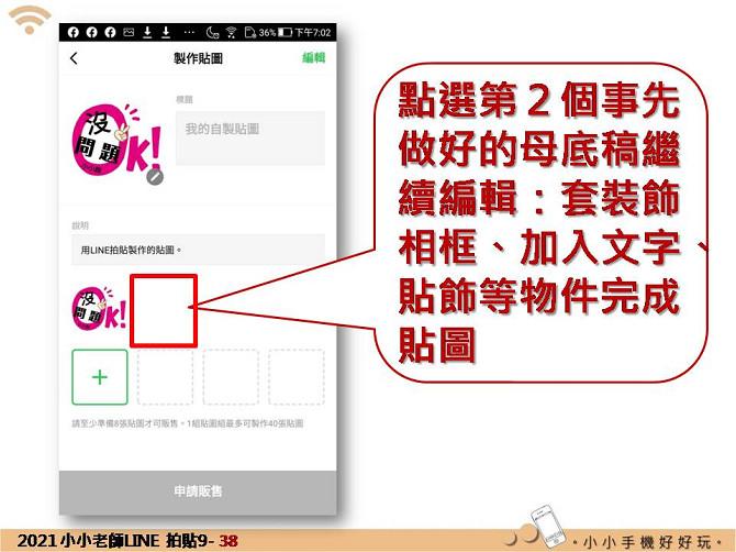 LINE拍貼9-文字+裝飾相框+貼飾變通作法:投影片38.jpg
