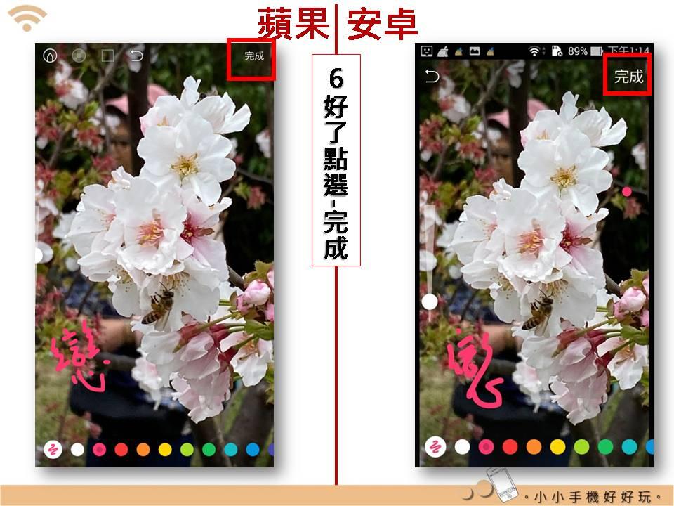 Line 編輯圖片:lineimgporg_09.jpg