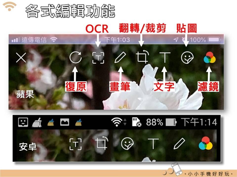 Line 編輯圖片:lineimgporg_13.jpg
