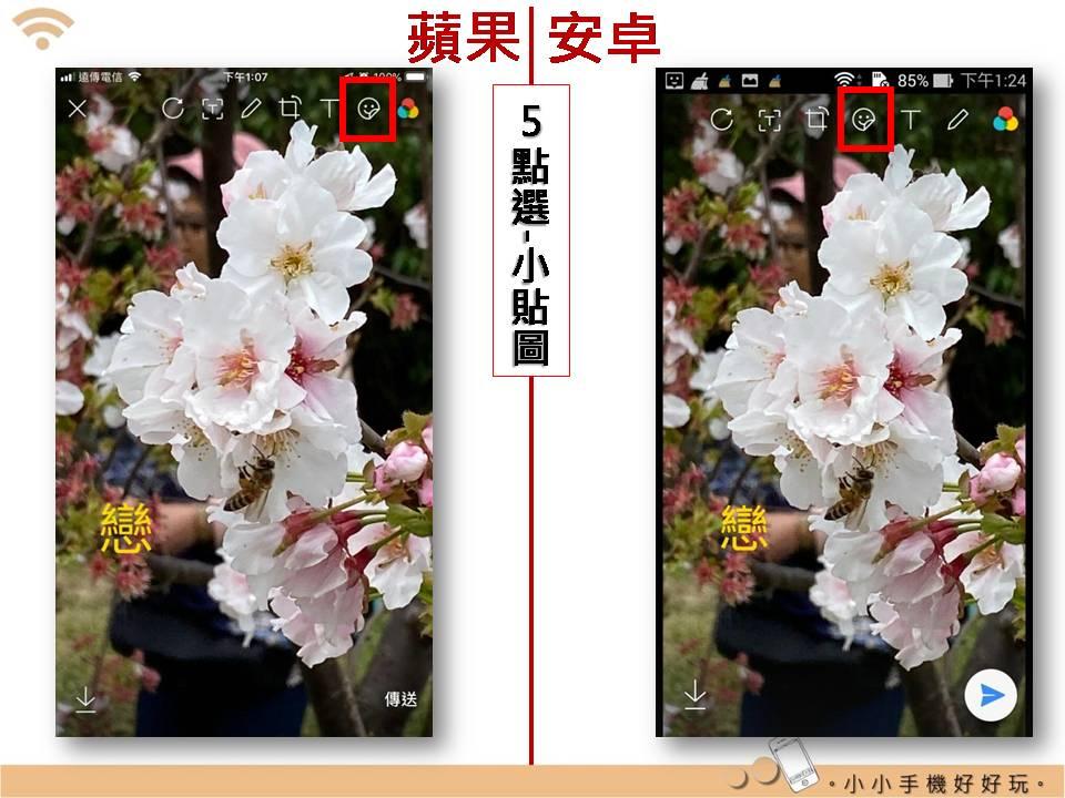 Line 編輯圖片:lineimgporg_18.jpg