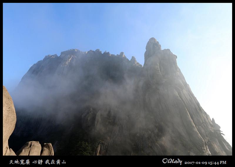 我在黃山一:IMG_5619.jpg