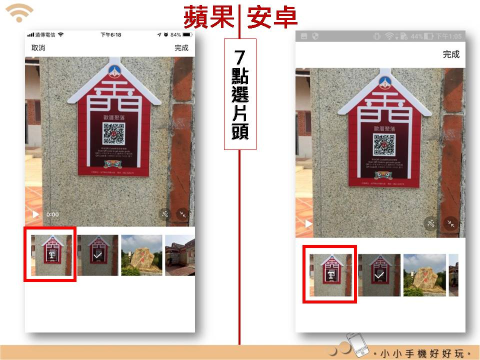 Line 聊天室建立短影片:linemov_15.jpg