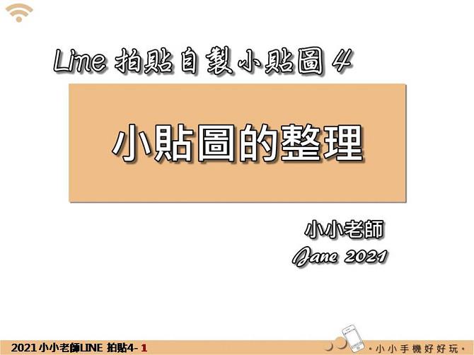 Line拍貼04~小貼圖的整理:投影片01.jpg
