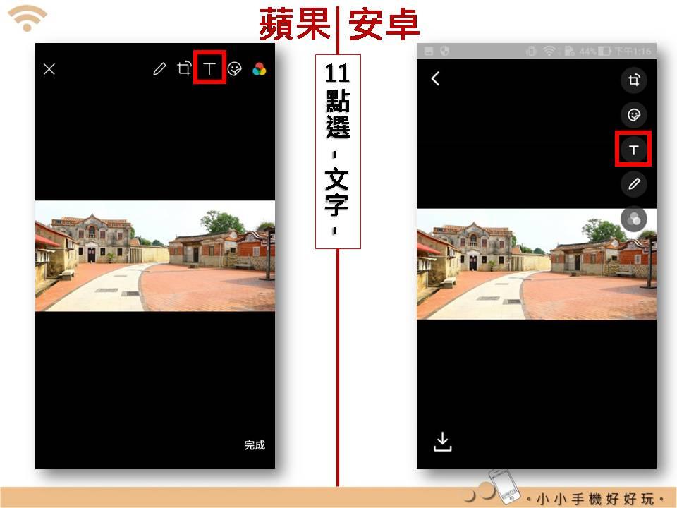 Line 聊天室建立短影片:linemov_19.jpg