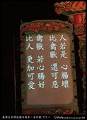 關懷長者傳統戲曲晚會。看好戲 呷百二:IMG_1957.jpg