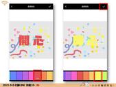 LINE拍貼10-文字 + 貼飾縮合應用:投影片15.jpg