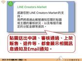 Line拍貼02~創作人基本資料設定:投影片11.jpg
