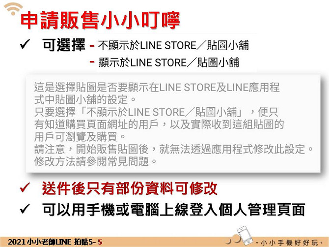 Line拍貼05~申請販售:投影片05.jpg