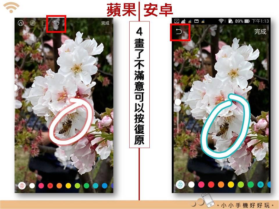 Line 編輯圖片:lineimgporg_07.jpg