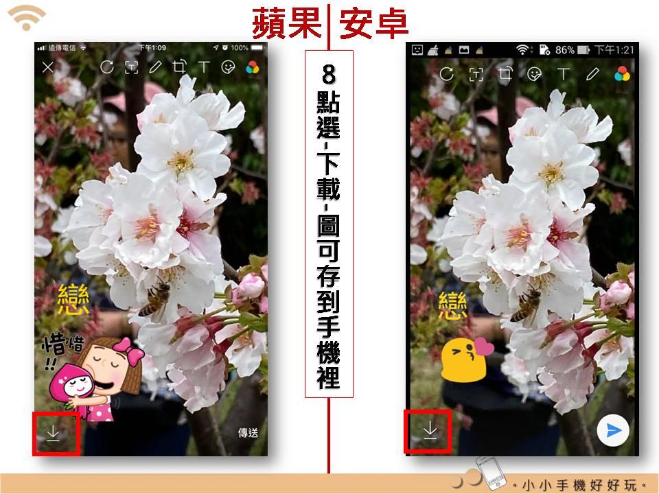 Line 編輯圖片:lineimgporg_22.jpg