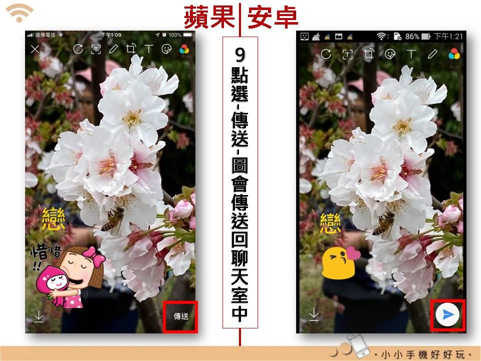 Line 編輯圖片:lineimgporg_23.jpg