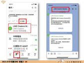 Line拍貼02~創作人基本資料設定:投影片10.jpg