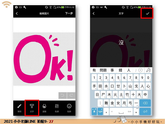 LINE拍貼9-文字+裝飾相框+貼飾變通作法:投影片27.jpg