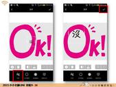LINE拍貼9-文字+裝飾相框+貼飾變通作法:投影片28.jpg