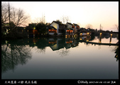 我在烏鎮:IMG_8867.jpg