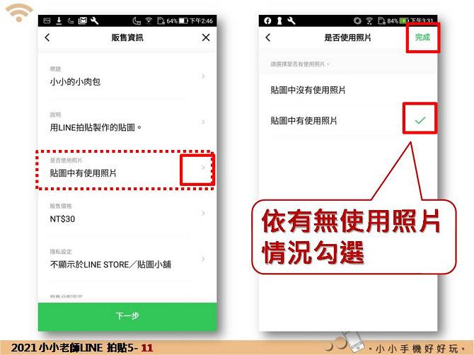 Line拍貼05~申請販售:投影片11.jpg