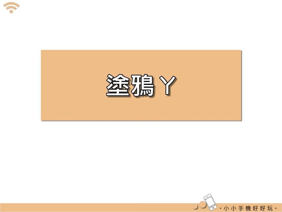 Line 編輯圖片:lineimgporg_02.jpg
