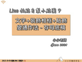LINE拍貼9-文字+裝飾相框+貼飾變通作法:投影片01.jpg