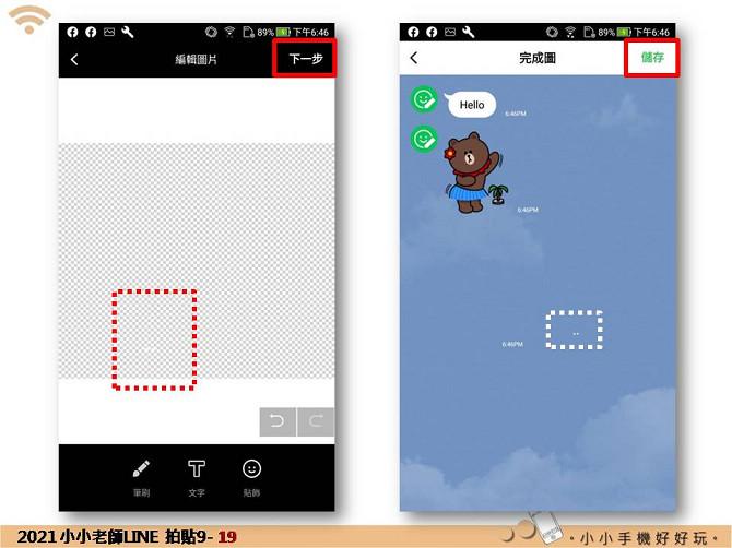 LINE拍貼9-文字+裝飾相框+貼飾變通作法:投影片19.jpg
