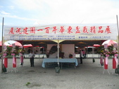華東盆栽藝術展覽: 華東盆栽藝術展覽_120.JPG