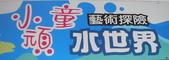 中原國小 藝術 滿校園 花蓮網站:中原國小 小玩童水世界.jpg