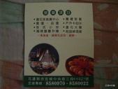 花蓮餐廳 花蓮花 美食餐館:花蓮餐廳 花蓮花美食餐館101.JPG