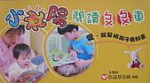 花蓮 新象 繪本館 花蓮網站資訊:新象 繪本館 rn花蓮29.jpg