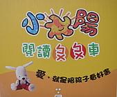 花蓮 新象 繪本館 花蓮網站資訊:新象 繪本館 rn花蓮30.jpg
