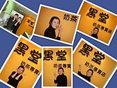 美術拼貼 花蓮網站:黑堂奶茶專賣店 RN 網站.jpg