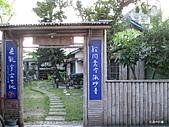 花蓮 住宿休閒 養生 美食 聽畫 藝廊:花蓮聽畫日式茶館67.JPG