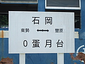 99.7.17/18台中..九族..日月潭之旅:DSCF5748.JPG