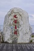 台東-海濱公園:20150107台東-濱海公園2.JPG