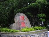 金門-榕園:2009金門榮園1.JPG