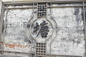 清明橋水弄堂:清明橋水弄堂2017-10-10-彥宇拍攝9.JPG