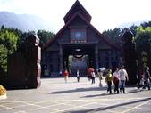 南投-九族文化村:IMGP0052.JPG