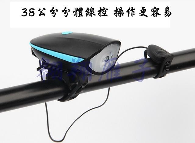翱翔雁子【現貨】XPE自行車燈+電子喇叭 5種聲音 單車前燈 電音喇叭 警示燈 鈴鐺 尾燈 登山車 公路車 A156