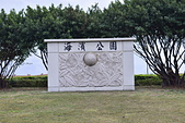 台東-海濱公園:20150107台東-濱海公園1.JPG