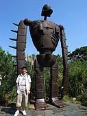 宮崎駿三鷹之森美術館:me與機器人