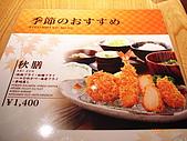 東京吃&住2008:我點的秋膳