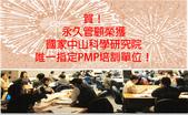 國家中山科學研究院唯一指定永久為敏捷PMP實務培訓單位!:中山科學研究院唯一指定永久為敏捷PMP實務培訓單位!